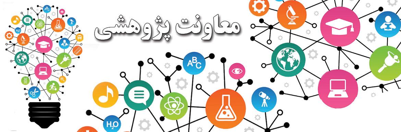 آیین نامه تاسیس شرکت های دانش بنیان