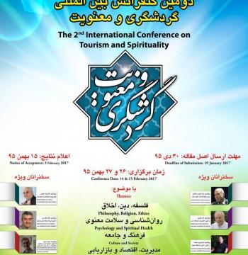 دومین کنفرانس بین المللی گردشگری معنویت
